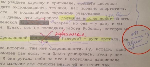 Пометка редактора на полях )))