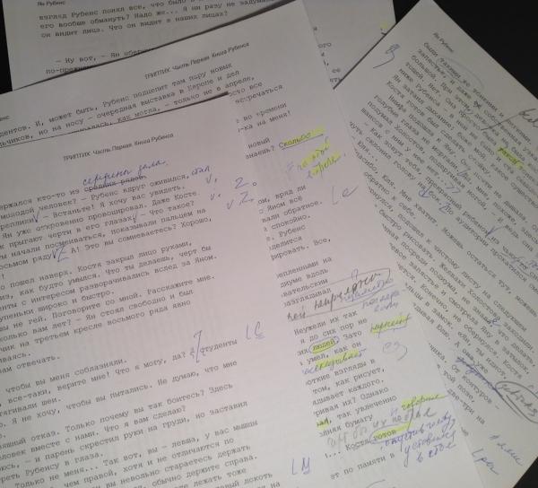 так выглядят страницы после профессиональной литературной правки